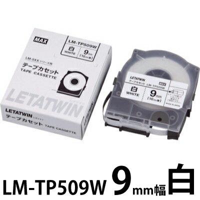 (マークチューブ・レタツイン消耗品)マックス・テープカセットLM-TP509W 9mm幅 16m巻 白|チューブマーカー チューブ印字 チューブ マーカー チューブ印字機 マークチューブプリンター マーカーチューブ プリンター チューブマーク プリンタ MAX カセット テープ|