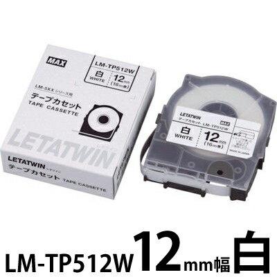 (マークチューブ・レタツイン消耗品)マックス・テープカセットLM-TP512W 12mm幅 16m巻白|チューブマーカー チューブ印字 チューブ マーカー チューブ印字機 マークチューブプリンター マーカーチューブ プリンター チューブマーク プリンタ MAX カセット テープ|