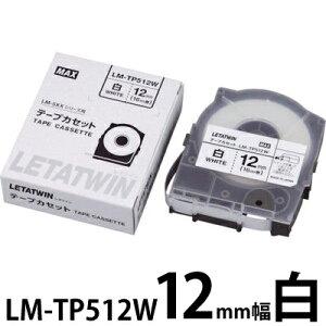(マークチューブ・レタツイン消耗品)マックス・テープカセットLM-TP512W 12mm幅 16m巻白|チューブマーカー チューブ印字 チューブ マーカー チューブ印字機 マークチューブプリンター マーカー