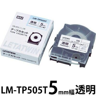 (マークチューブ・レタツイン消耗品)マックス・テープカセットLM-TP505T5mm幅 8m巻 透明|チューブマーカー チューブ印字 チューブ マーカー チューブ印字機 マークチューブプリンター マーカーチューブ プリンター チューブマーク プリンタ MAX カセット テープ|