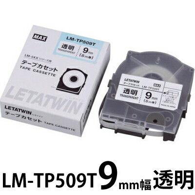 (マークチューブ・レタツイン消耗品)マックス・テープカセットLM-TP509T 9mm幅 8m巻 透明|チューブマーカー チューブ印字 チューブ マーカー チューブ印字機 マークチューブプリンター マーカーチューブ プリンター チューブマーク プリンタ MAX カセット テープ|