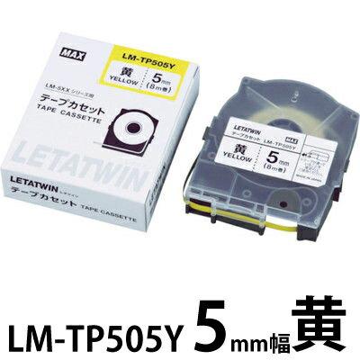 (マークチューブ・レタツイン消耗品)マックス・テープカセットLM-TP505Y 5mm幅8m巻 黄|チューブマーカー チューブ印字 チューブ マーカー チューブ印字機 マークチューブプリンター マーカーチューブ プリンター チューブマーク プリンタ MAX カセット テープ|
