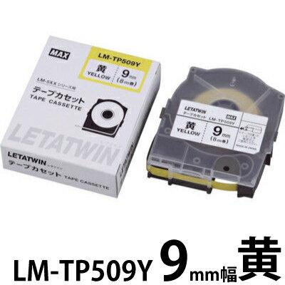 (マークチューブ・レタツイン消耗品)マックス・テープカセットLLM-TP509Y 9mm幅 8m巻 黄|チューブマーカー チューブ印字 チューブ マーカー チューブ印字機 マークチューブプリンター マーカーチューブ プリンター チューブマーク プリンタ MAX カセット テープ|