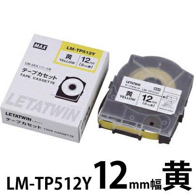 (マークチューブ・レタツイン消耗品)マックス・テープカセットLM-TP512Y 12mm幅 8m巻 黄|チューブマーカー チューブ印字 チューブ マーカー チューブ印字機 マークチューブプリンター マーカーチューブ プリンター チューブマーク プリンタ MAX カセット テープ|