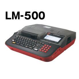 メーカー在庫限り MAX レタツイン LM-500 |チューブマーカー チューブ印字 チューブ マーカー マーキング チューブ印字機 マークチューブプリンター マーカーチューブ プリンター チューブマーク プリン |