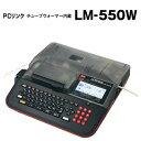 MAX/レタツインLM-550W 送料無料 チューブウォーマー・PCリンク機能 チューブマーカー 電設工具 測定器具|チューブ印…