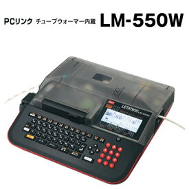 MAX/レタツインLM-550W 送料無料 チューブウォーマー・PCリンク機能 チューブマーカー 電設工具 測定器具 | マークチューブ マックス プリンター プリンタ チューブ マーカー マーク レタツインマークチューブ マークチューブプリンター マーカーチューブ チューブマーク |