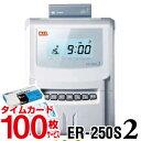 タイムレコーダー マックス MAX ER-250S2 電波時計内蔵・外部時報機能付 タイムカード 1箱付(100枚)送料無料 3年保証|本体 max タイムカー...