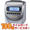(タイムレコーダー) NIPPO(ニッポー)タイムレコーダー カルコロ100 タイムカード100枚サービス 1年保証 (CSV出力可能)  タイムレコーダー タ...