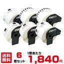 【まとめ買い】マックス ELP-L6200N-05 (送料無料)6巻セットマックスラベルプリンター消耗品専用ラベル(バーコード)…