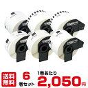 【まとめ買い】マックス ELP-L6242N-16 (送料無料)6巻セットマックスラベルプリンター消耗品専用ラベル(バーコード)…