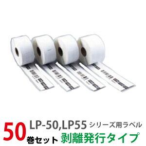 マックス LP-S4046HVP 40x46mm 50巻 840枚/巻 50巻セット(送料無料) マックスラベルプリンター剥離ラベル |ラベルプリンター ラベル プリンター ラベルシール シール max トップジャパン ラベルプリン