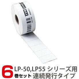 マックス LP-S4028 40x28 mm 6巻 1,350枚/巻 6巻セット(2つで送料無料) マックスラベルプリンター専用ラベル | ラベルプリンター ラベル プリンター ラベルシール シール max トップジャパン プリンタ オフィス用品 ラベルプリンタ まとめ買い リフィル レフィル |