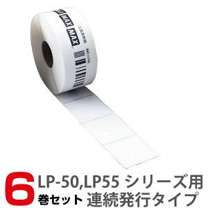マックス LP-S4046 40x46mm 6巻 840枚/巻 6巻セット(2つで送料無料) マックスラベルプリンターラベル | ラベルプリンター ラベル プリンター ラベルシール シール max トップジャパン シート プリン