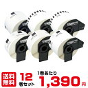 12巻セット ELP-L2942N-15 マックスラベルプリンター消耗品専用ラベル(バーコード)1巻あたり1390円! ラベルプリン…
