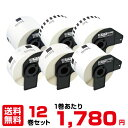 12巻セット ELP-L6257N-17 マックスラベルプリンター消耗品専用ラベル(バーコード)1巻あたり1780円! ラベルプリン…