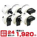 24巻セット ELP-L6242N-16 マックスラベルプリンター消耗品専用ラベル(バーコード)1巻あたり1920円! ラベルプリン…