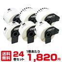 24巻セット ELP-L6200N-05 マックスラベルプリンター消耗品専用ラベル(バーコード)1巻あたり1820円!|ラベルプリン…