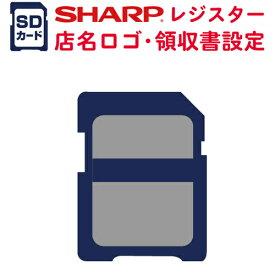 レジスターオプション シャープ XE-A147店名ロゴ SDカード作成 SHARP 