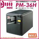 数量限定特価 マックス ビーポップミニ PM-36H 本体 テープワープロ(MAX Bepop mini)プリンティングマシン カッティングマシン|カッティング...