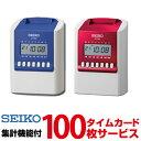 タイムレコーダー セイコーSEIKO Z150タイムカード 1箱付属 | 業務用 タイムカード レコーダー 本体 タイムカードレコ…