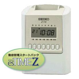 タイムレコーダー セイコー esTIME Z(Z170&勤怠管理ソフト勤たんZ) Zタイムカード1箱付属 SEIKO|レコーダー 本体 タイム カード Zカード セイコータイムレコーダー タイムカードレコーダー セイコータイムカード タイムカード 集計 出勤タイムカード セイコーZカード|
