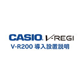 レジスターオプション カシオ導入設置説明 V-R200