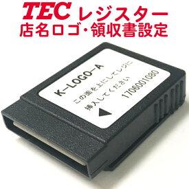 レジスターオプション 東芝テック MA-550 店名ロゴ・部門・消費税設定カセット作成 TEC