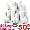 セット価格 感熱紙レジロール紙 紙幅・80mmコーナー50巻 送料込み 外形80mm内径12mmロールペーパー|販売 サイズ コン…