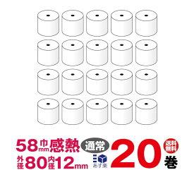 NEC EF-NSS0341B EF-XNS0436 EF-XNS0439 対応汎用感熱レジロール紙(20巻パック)あす楽対応(送料無料)感熱紙レジロール20巻 幅58mm 外形80mm 内径12mm レジペーパー/ロール紙|レジ用感熱紙 汎用 レジスター レジ用紙 レシート サーマル|