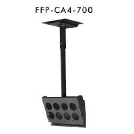 日本フォームサービス FFP-CA4-700 SHARP シャープ デジタルサイネージ 天吊金具 | 液晶スタンド 液晶モニター サイネージ スタンド 店舗用 電子看板 モニタースタンド ディスプレイスタンド ディスプレイ パネルスタンド 天井 看板 モニタスタンド パーツ 天吊り金具 |