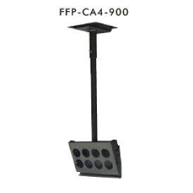 日本フォームサービス FFP-CA4-900 SHARP シャープ デジタルサイネージ 天吊金具 | 液晶スタンド 液晶モニター サイネージ スタンド 店舗用 電子看板 モニタースタンド ディスプレイスタンド ディスプレイ パネルスタンド 天井 看板 モニタスタンド パーツ 天吊り金具 |