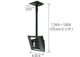 日本フォームサービス FFP-CA4-1100 SHARP シャープ デジタルサイネージ 天吊金具 |液晶スタンド 液晶モニター 看板スタンド デジタルサイネージスタンド サイネージ スタンド サイネージスタンド フロアースタンド 店舗用 店舗用品|