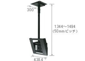 日本フォームサービス FFP-LCA4-1100 SHARP シャープ デジタルサイネージ 天吊金具   液晶スタンド 液晶モニター サイネージ スタンド 店舗用 電子看板 モニタースタンド ディスプレイスタンド ディスプレイ パネルスタンド 天井 看板 モニタスタンド パーツ 天吊り金具  