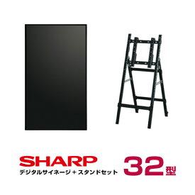 予約受付(12/10入荷予定) シャープ デジタルサイネージ 32型 PN-Y326A 専用イーゼルスタンド(CPM-45SC-S)付きセット SHARP | デジタル イーゼル ディスプレイ 液晶ディスプレイ 電子看板 屋内 32インチ 看板 モニター ディスプレイスタンド スタンド|