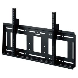 ハヤミ工産 壁掛金具 角度固定タイプ【ブラック】〜100V型 MH-851B