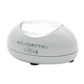 オーダーコールシステム ソネット君 卓上型 送信機 STR-TG ライトグレー|ワイヤレスコール コールチャイム オーダーチャイム ワイヤレスチャイム 呼び出しボタン 呼び出しベル コール チャイム 呼び鈴 業務用 呼び出し コードレス ワイヤレス 店舗用品|