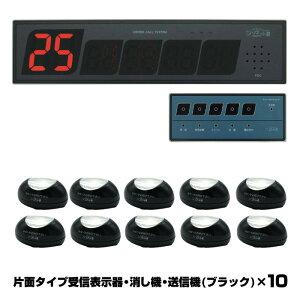 オーダーコールシステム ソネット君 基本セットA ブラック | SRE-KS・SER-1・STR-TB(10台) 業務用 チャイム ワイヤレスチャイム 呼び出しベル 呼び出しボタン ワイヤレスコール コールチャイム 呼
