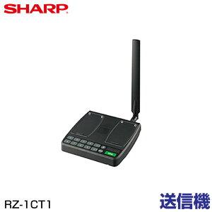 予約受付(納期1-2カ月) SHARPコールベルシステム 送信機 RZ-1TC1(送信機)×1 |コールチャイム ワイヤレスチャイム 呼び出しボタン 呼び出しベル フードコート 介護 病院 薬局 業務用 受信機 送信機