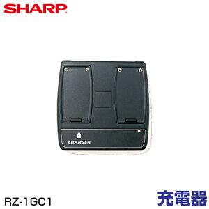 予約受付(納期1-2カ月) SHARP コールベルシステム 充電器 RZ-1GC1(充電器)×1|コールチャイム ワイヤレスチャイム 呼び出しボタン 呼び出しベル フードコート 介護 病院 薬局 業務用 受信機 送信機