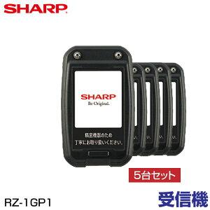 予約受付(納期1-2カ月) SHARPコールベルシステム 受信機×5台 RZ-1GP1(受信機)×5 | コールチャイム ワイヤレスチャイム 呼び出しボタン 呼び出しベル フードコート 介護 病院 薬局 業務用 受信機