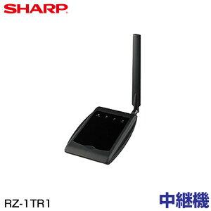 予約受付(納期1-2カ月) SHARPコールベルシステム 中継機 RZ-1TR1(中継機)×1 |コールチャイム ワイヤレスチャイム 呼び出しボタン 呼び出しベル フードコート 介護 病院 薬局 業務用 受信機 送信機