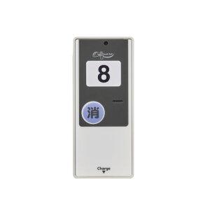 ワンタッチコール 受信機 WRE (ライトグレー)|日本製 コールチャイム ワイヤレスチャイム 呼び出しボタン 呼び出しベル フードコート 介護 病院 薬局 業務用 受信機 送信機 呼び出し オフィス