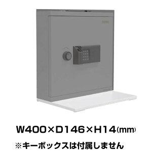 キーボックス 日本アイエスケイ ベース キーボックス用オプション 日本製 | キーボックス 据え置き 鍵保管 保管庫 鍵入れ おしゃれ 事務用品 トップジャパン セキュリティー セキュリティ