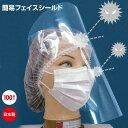 簡易フェイスシールド 100枚セット(納期約1週間)透明PET素材|飛沫防止 簡易 フェイスシールド フェイスカバー フェイ…