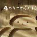 出産祝い(木製)(プレート)(一般品とは一線を画す高品質)(国産ひのき)(ランチプレート)森のうつわ(くま)(日本製)(お子様プレート)(木製食器)(出産祝内い...