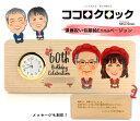 還暦祝い 古希祝い 喜寿祝い 似顔絵 名入れ メッセージ ちゃんちゃんこ ココロクロック 2名描き(作家Erina)時計 SEIKO プレゼント 贈り物 木製 日本製