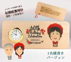【セミ/フルオーダー】ココロクロック 似顔絵置時計1名描き(作家Erina) 還暦祝い・長寿祝い(古希/喜寿/傘寿/米寿/卒寿/白寿)退職祝い お好きなメッセージ刻印 SEIKO 木製 日本製