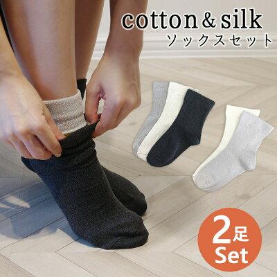 cotton&silkソックスセット(綿ソックス1足+シルクソックス1足)/【日本製】/ゆったり冷え対策メンズレディース/