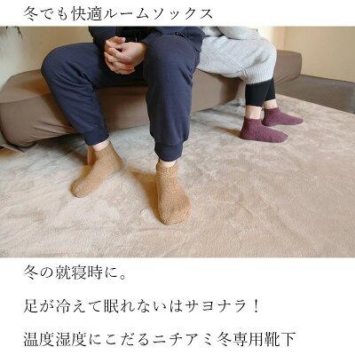リバーシブル2層構造ソックス/本当にあったかい靴下をという思いからできた、2重構造のソックスです。